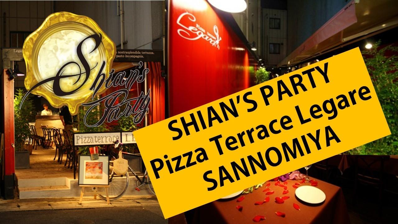 【兵庫県三宮・元町の恋活パーティー】SHIAN'S PARTY主催 2017年11月23日