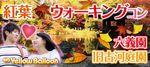 【東京都その他のプチ街コン】イエローバルーン主催 2017年11月19日