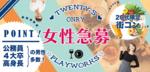 【秋田のプチ街コン】名古屋東海街コン主催 2017年11月5日