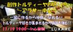 【心斎橋のプチ街コン】株式会社UTcreations主催 2017年11月19日