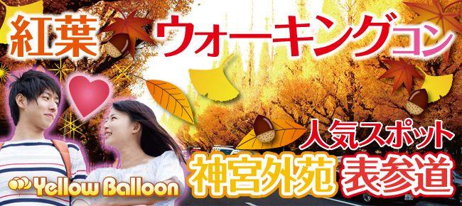 【表参道のプチ街コン】イエローバルーン主催 2017年11月23日
