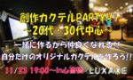 【心斎橋のプチ街コン】株式会社UTcreations主催 2017年11月23日