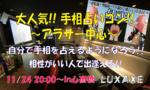 【心斎橋のプチ街コン】株式会社UTcreations主催 2017年11月24日