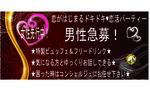 【梅田の恋活パーティー】SHIAN'S PARTY主催 2017年11月19日