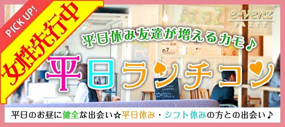 【上野のプチ街コン】e-venz(イベンツ)主催 2017年11月20日
