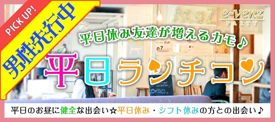 【上野のプチ街コン】e-venz(イベンツ)主催 2017年11月28日