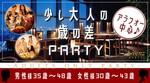 【恵比寿の恋活パーティー】e-venz(イベンツ)主催 2017年11月24日