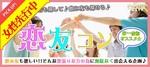 【岡山駅周辺のプチ街コン】e-venz(イベンツ)主催 2017年11月25日