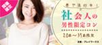 【長野のプチ街コン】名古屋東海街コン主催 2017年11月18日