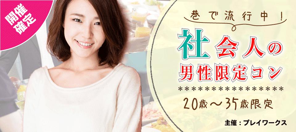 【長野のプチ街コン】名古屋東海街コン主催 2017年11月24日