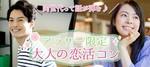 【仙台のプチ街コン】DATE株式会社主催 2017年11月19日