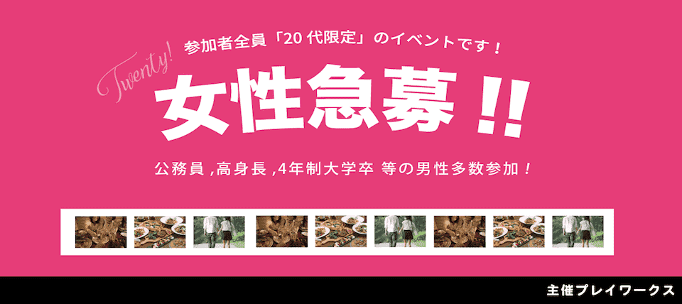 【四日市のプチ街コン】名古屋東海街コン主催 2017年11月25日