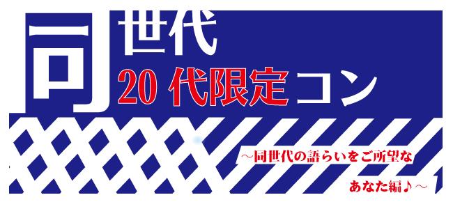 【11/29水】★仙台★恋せよ若者!【20代限定!】恋愛苦手世代!楽しく出逢えて・自然と恋する恋活コン♪