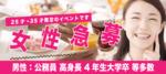 【松本のプチ街コン】名古屋東海街コン主催 2017年11月25日