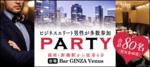 【銀座の恋活パーティー】happysmileparty主催 2017年11月19日