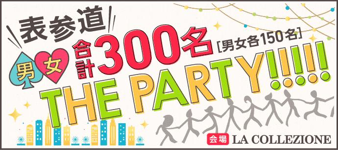 300名規模》11月4日(土)表参道!...