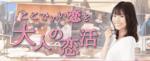 【草津のプチ街コン】名古屋東海街コン主催 2017年11月26日