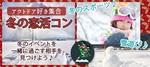 【甲府のプチ街コン】DATE株式会社主催 2017年11月25日