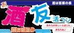 【草津のプチ街コン】T's agency主催 2017年11月3日