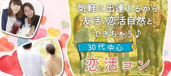 【11/26日】★広島★30代中心!オトナ男子とオトナ女子の出逢い☆同世代恋友コン