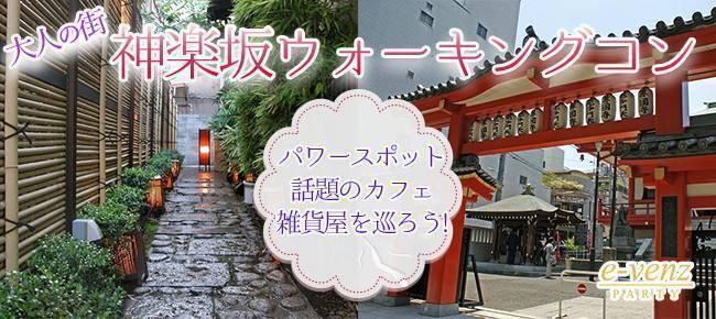 【東京都その他のプチ街コン】e-venz(イベンツ)主催 2017年11月3日