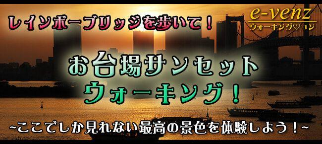 【男性先行中!女性急募!】11月4日(土)体験型!大人の遠足!レインボーブリッジを歩いて渡ろう!?お台場サンセットウォーキングコン!