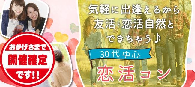 【大宮のプチ街コン】DATE株式会社主催 2017年11月29日