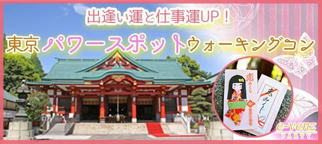 【男性先行中!女性急募!】11月5日(日)東京の名所を巡る!爽やかな出逢い!東京パワースポット縁結びウォーキングコン!(趣味活)