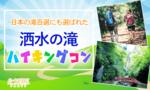 【神奈川県その他のプチ街コン】e-venz(イベンツ)主催 2017年11月25日