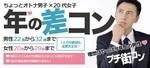 【岡山市内その他のプチ街コン】株式会社NEXTRIBE主催 2017年11月25日
