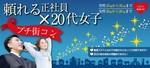 【広島市内その他のプチ街コン】株式会社NEXTRIBE主催 2017年11月25日