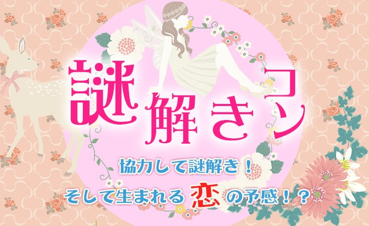 【四日市の恋活パーティー】街コンCube主催 2017年10月1日