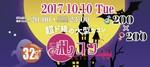 【すすきのの街コン】株式会社AtoZ(札コン実行委員会)主催 2017年10月10日
