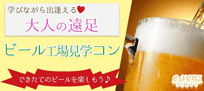 【男性先行中です!女性急募!!】11月19日(日)大人の遠足!ビール工場見学!出来立てのビールを試飲できる!東京ビール工場見学ウォーキングコン!