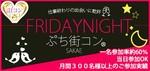 【栄のプチ街コン】aiコン主催 2017年11月24日