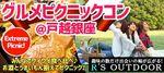【東京都その他のプチ街コン】R`S kichen主催 2017年9月23日