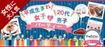 【丸の内の恋活パーティー】街コンジャパン主催 2017年9月24日