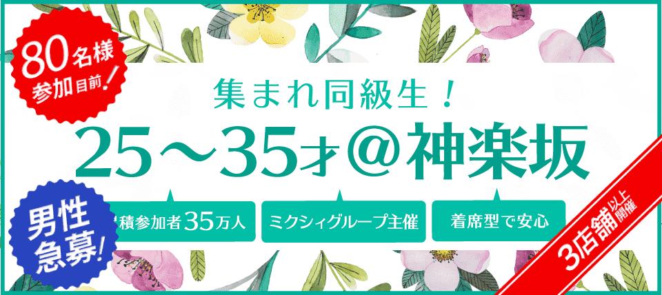 【神楽坂の街コン】えくる主催 2017年10月15日