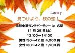 【名駅の婚活パーティー・お見合いパーティー】lovrry主催 2017年11月25日