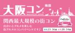 【梅田の街コン】街コンジャパン主催 2017年10月15日