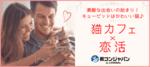 【心斎橋の恋活パーティー】街コンジャパン主催 2017年10月20日