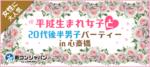 【心斎橋の恋活パーティー】街コンジャパン主催 2017年10月21日