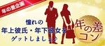 【千葉のプチ街コン】DATE株式会社主催 2017年10月18日