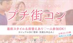 【鹿児島のプチ街コン】社団法人福岡出会い支援センター主催 2017年10月14日