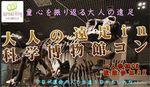 【上野のプチ街コン】エグジット株式会社主催 2017年11月18日