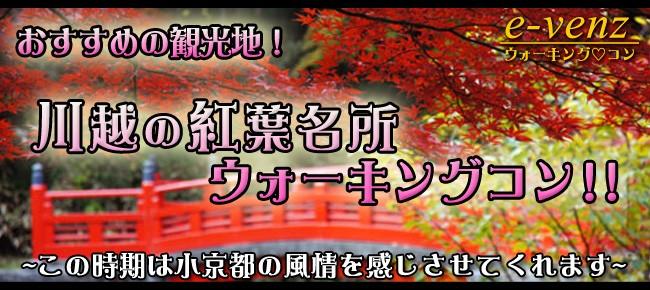 【川越のプチ街コン】e-venz(イベンツ)主催 2017年11月23日