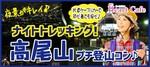 【八王子のプチ街コン】株式会社ハートカフェ主催 2017年9月23日