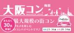 【梅田の街コン】街コンジャパン主催 2017年10月22日