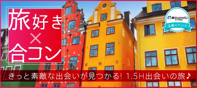 【三宮・元町のプチ街コン】街コンジャパン主催 2017年10月11日