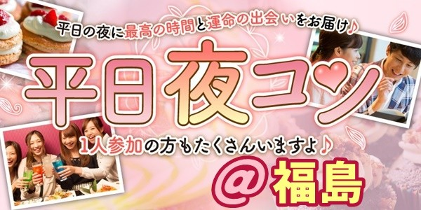 10/26(木)19:30~福島開催◆平日の大人気イベント◆平日夜コン@福島